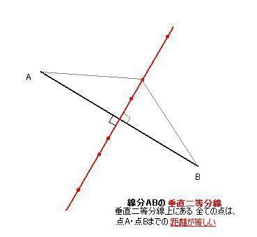 垂直二等分線と角の二等分線:学...